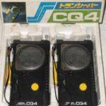 walkie talkie japons tranceiver rajion cq4 gakken na caixa 01