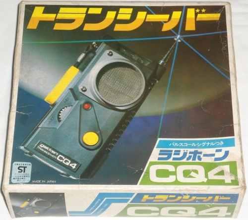 Circuito Walkie Talkie Casero : Antigo aparelho de walkie talkie japonês rajion cq gakken